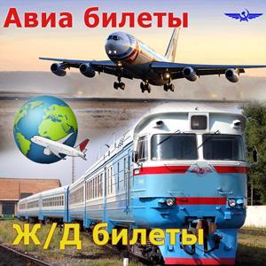 Авиа- и ж/д билеты Петрозаводска