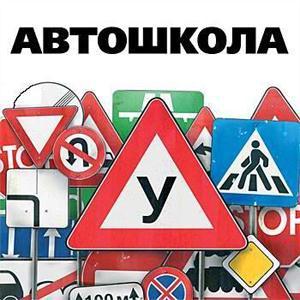 Автошколы Петрозаводска