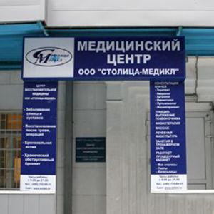 Медицинские центры Петрозаводска