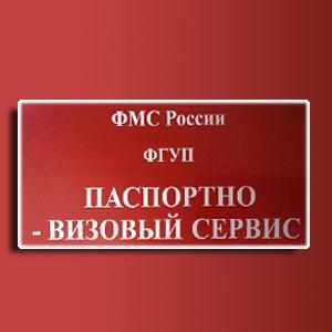 Паспортно-визовые службы Петрозаводска
