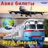 Авиа- и ж/д билеты в Петрозаводске