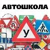 Автошколы в Петрозаводске