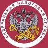 Налоговые инспекции, службы в Петрозаводске