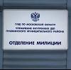Отделения полиции в Петрозаводске