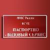 Паспортно-визовые службы в Петрозаводске
