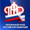 Пенсионные фонды в Петрозаводске