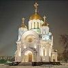 Религиозные учреждения в Петрозаводске