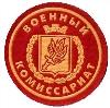 Военкоматы, комиссариаты в Петрозаводске