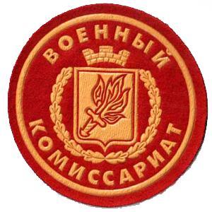 Военкоматы, комиссариаты Петрозаводска