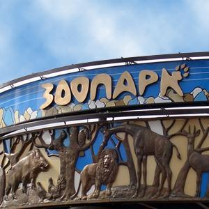 Зоопарки Петрозаводска